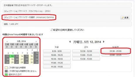 選択されたアドバイザーを確認し、カレンダーより日付、そして時間をえらびます。