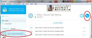 Sound Test service on Skype! Learn Japanese online via Skype!