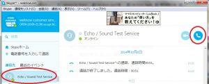 蒲田でバイリンガルと英会話! エコー&サウンドテストを選択して、スカイプのマイクとスピーカーをチェック!