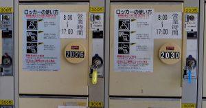 コインロッカーが一番多いのは日本! バイリンガル英会話!スカイプをつかって練習!