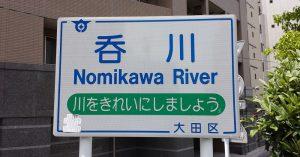 Nomikawa River. 呑川川ですよね。厚切りジェイソンさんにwhy Japanese poeple!?って言われそう! バイリンガルと英会話練習 in 蒲田!
