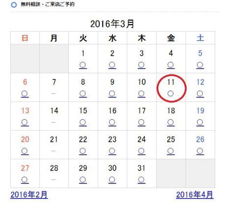 英検練習カレンダー