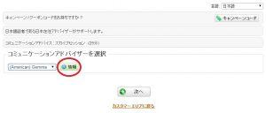 情報をクリックすると、アドバイザーのプロフィールがご覧になれます。
