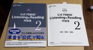 公式TOEIC Listening & Reading 問題集2