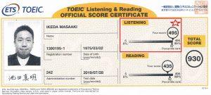 TOEIC 成績証明証 リスニング満点